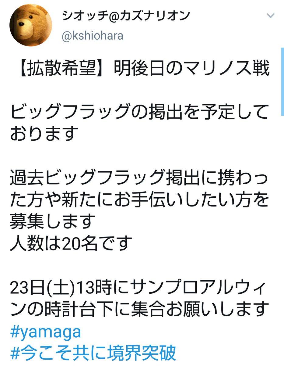ます twitter 動き 松本