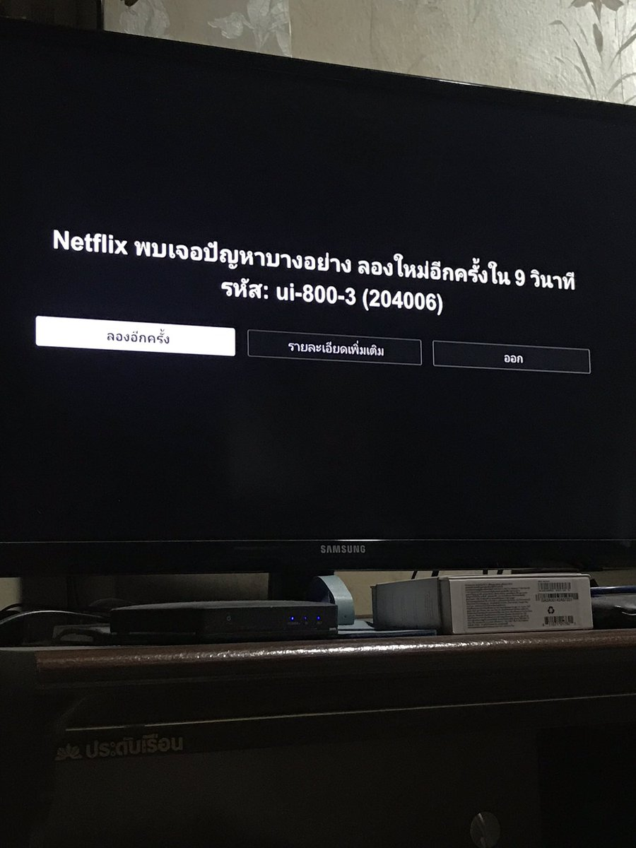 กล่อง AIS ใครเข้า Netflix ไม่ได้มั่งงง #AISPLAY