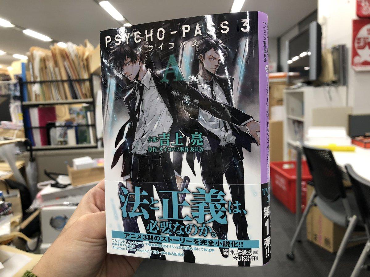 天野明先生カバー描き下ろしの『PSYCHO-PASS サイコパス3 〈A〉』集英社文庫より好評発売中です!よろしければ書店さんでチェックしてみてください!