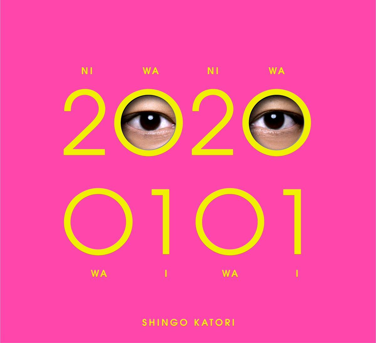 香取慎吾、2020年1月1日(水)発売のアルバム「20200101」詳細発表!第3弾シングル「Prologue (feat.TeddyLoid&たなか)」デジタル配信スタート!#香取慎吾#ShingoKatori#ニワニワワイワイ