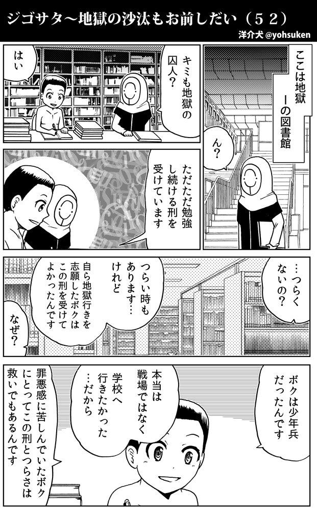 洋介犬@ジゴサタ単行本1/29発売さんの投稿画像