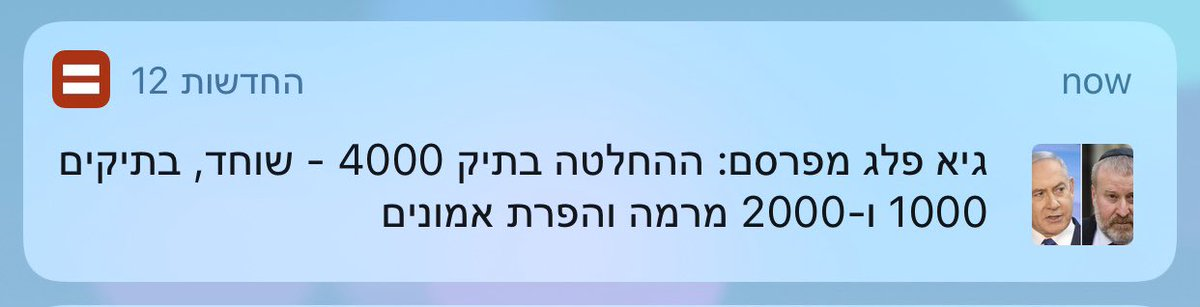#Breaking: Netanyahu to be indicted on all charges: bribery, fraud, breach of trust.