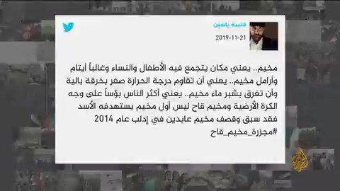 #مجزرة_مخيم_قاح تشعل وسائل التواصل في #سوريا بعد سقوط نحو 12 قتيلا في قصف لنظام الأسد على مخيم للنازحين بريف #إدلب الشمالي#نشرتكم