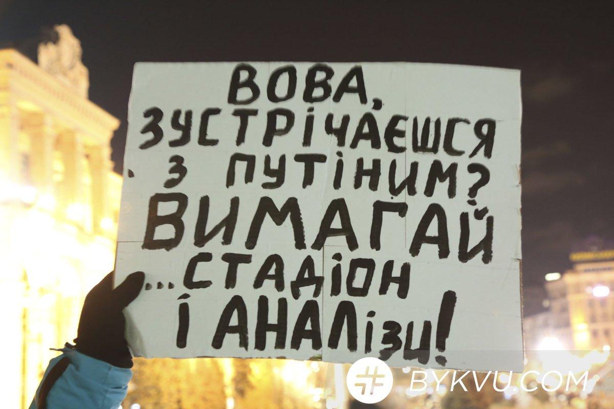 Евросоюз поздравил Украину с Днем достоинства и свободы - Цензор.НЕТ 9034