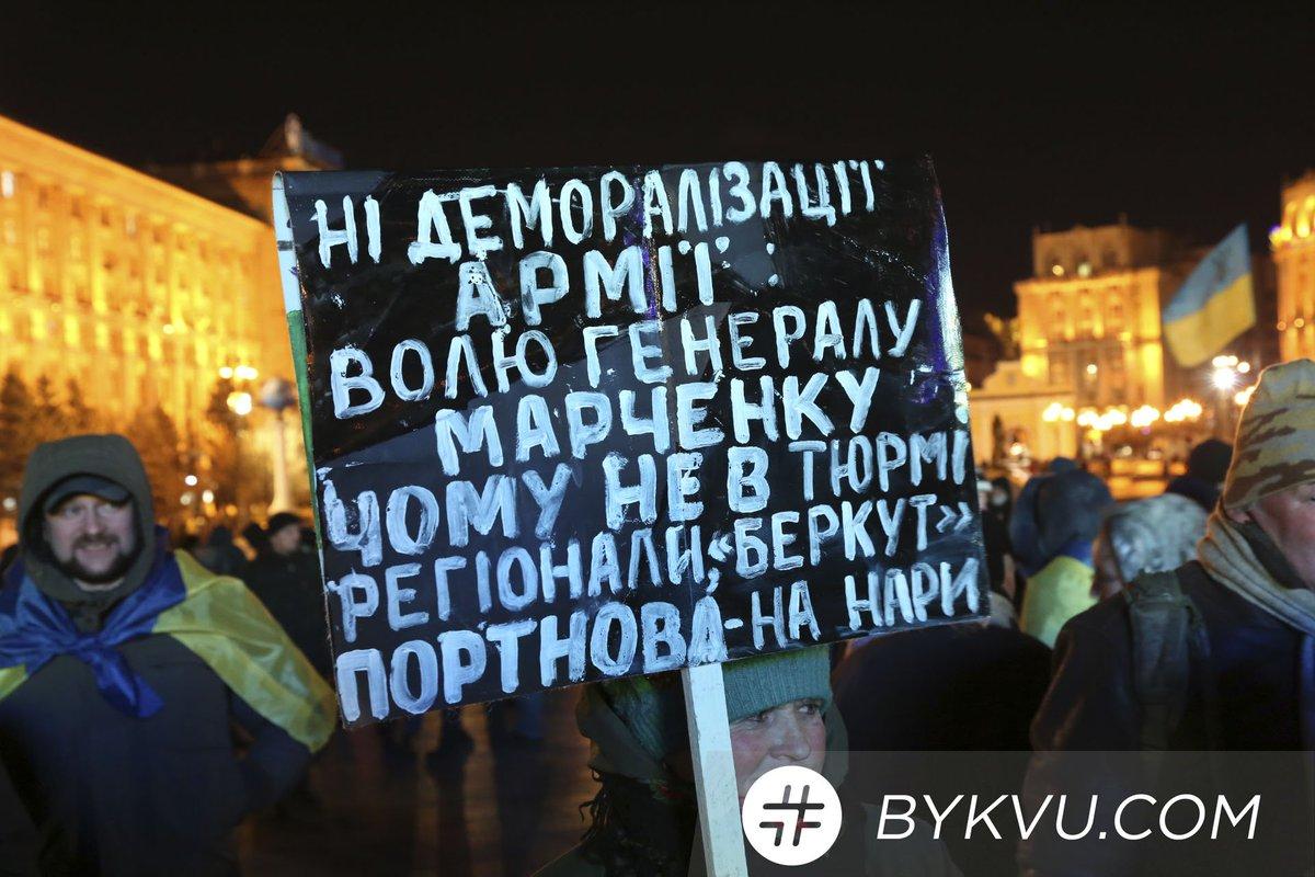 Євросоюз привітав Україну з Днем гідності і свободи - Цензор.НЕТ 3137