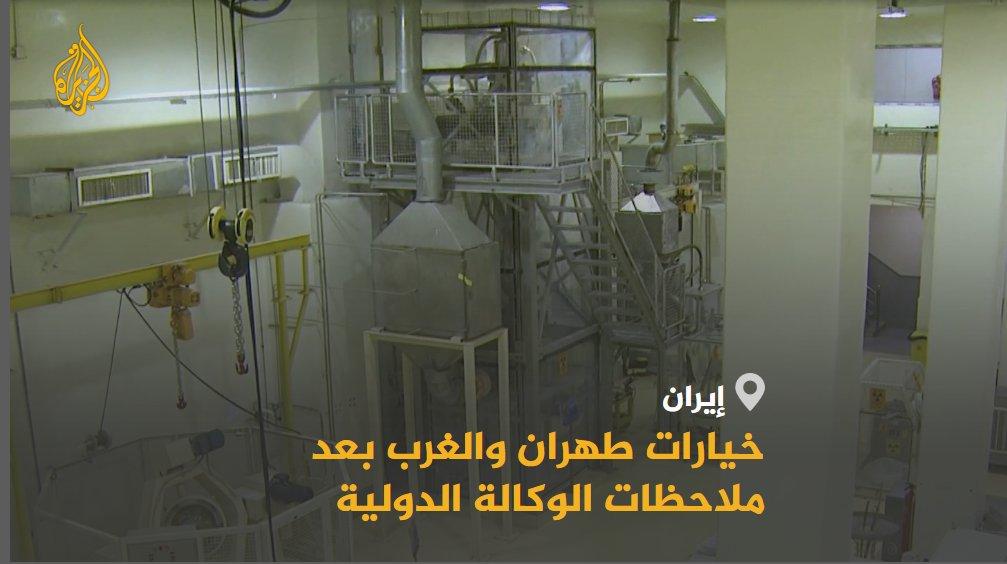 الوكالة الدولية للطاقة الذرية تكشف وجود آثار يورانيوم في أماكن لم تعلن عنها #إيران .. هل يسير الاتفاق النووي بين طهران والغرب نحو مزيد من التعقيد؟ | تقرير: أحمد مرزوق #الحصاد