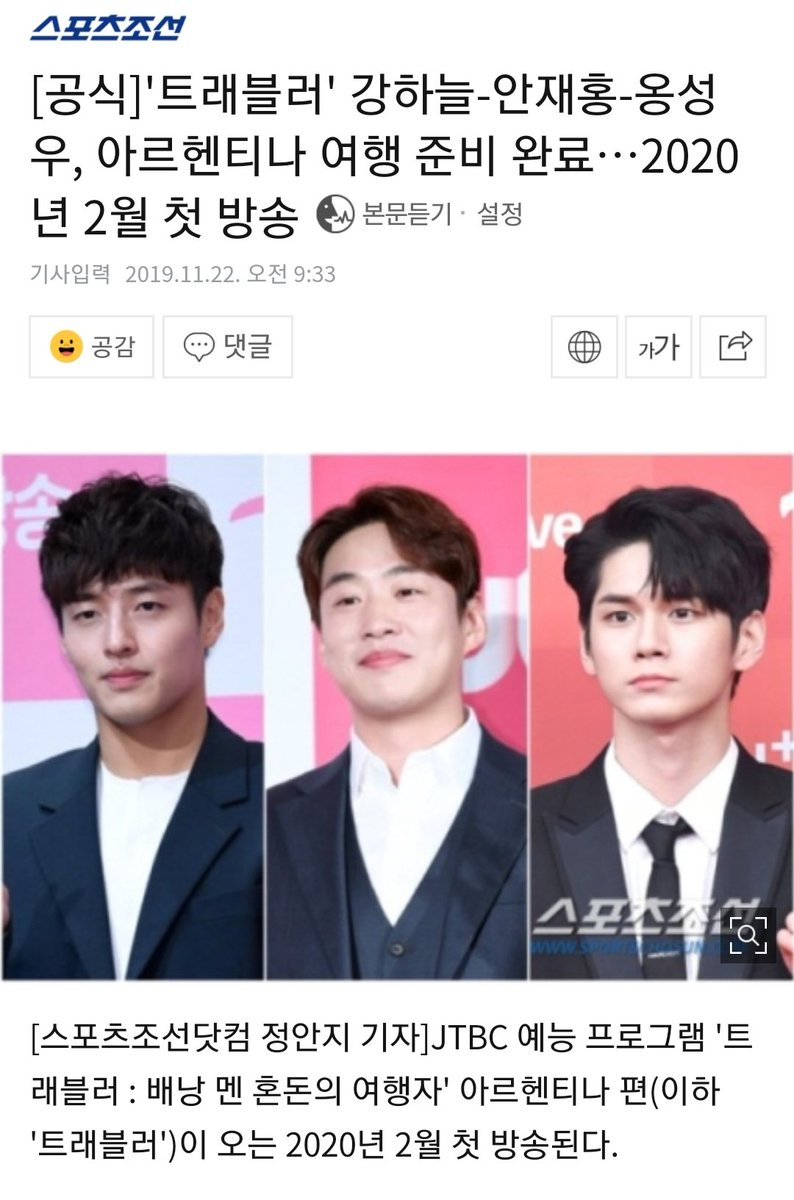 [Official] 'Traveler' Kang Haneul - Ahn Jaehong - Ong Seongwu, ready to travel to Argentina ••• First broadcast in 2020 February.    https:// n.news.naver.com/entertain/arti cle/076/0003500417  …   #옹성우 #OngSeongwu<br>http://pic.twitter.com/dcfZ8FFcB3