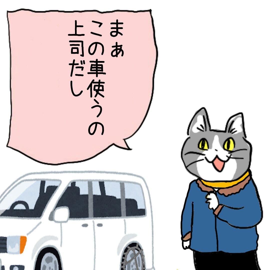 タイヤチェーンを巻いた猫 現場猫 電話猫