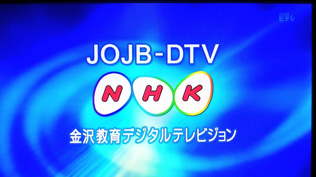 """石川さんラブ✈️ -in the sky- on Twitter: """"JOJB-DTV NHK金沢教育 ..."""
