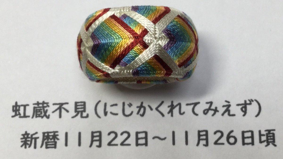 加賀ゆびぬきで七十二候を作っています😊今日から「虹蔵不見(にじかくれてみえず)」虹を見かけなくなる時期。虹が見えるとうれしい気持ちになりますが、見えなくなる虹のことを想っている時期というのも風流ですね💕#加賀ゆびぬき #七十二候