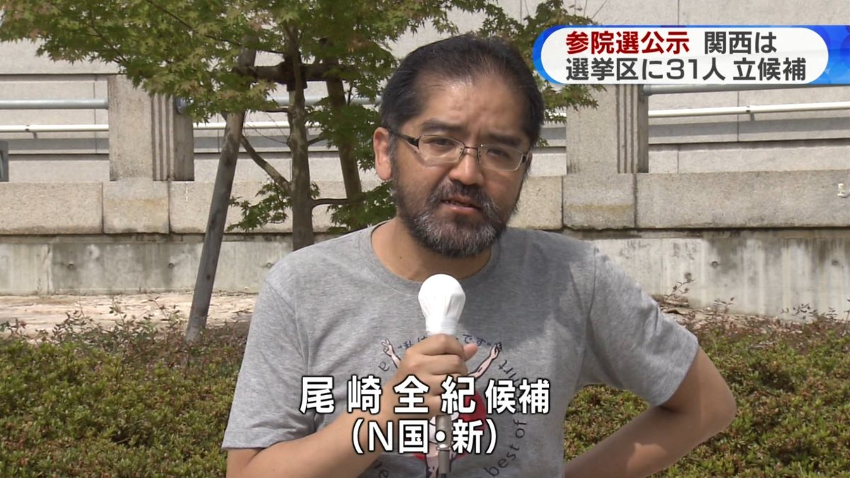 から 国民 党 守る 尾崎 を nhk NHKから国民を守る党とは 立花孝志はyoutuberでパチプロ政治家