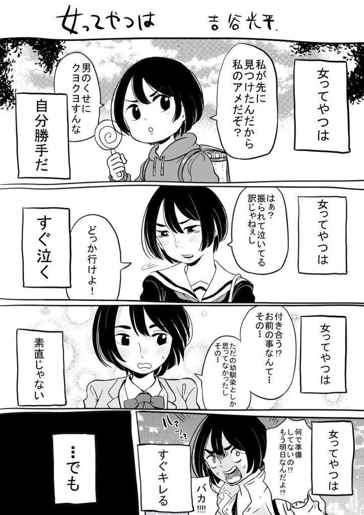 吉谷光平 恋ふく2巻発売中!さんの投稿画像