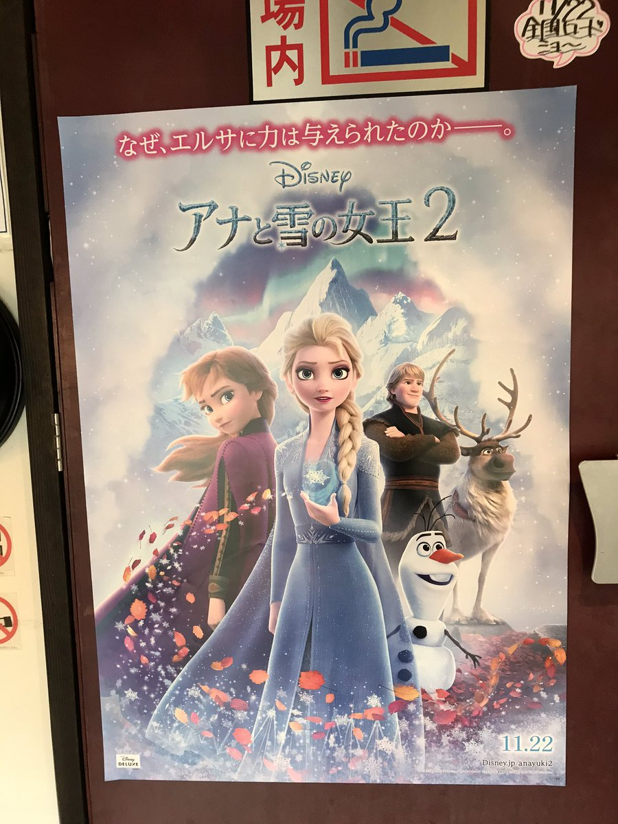アナ 雪 2 映画 館