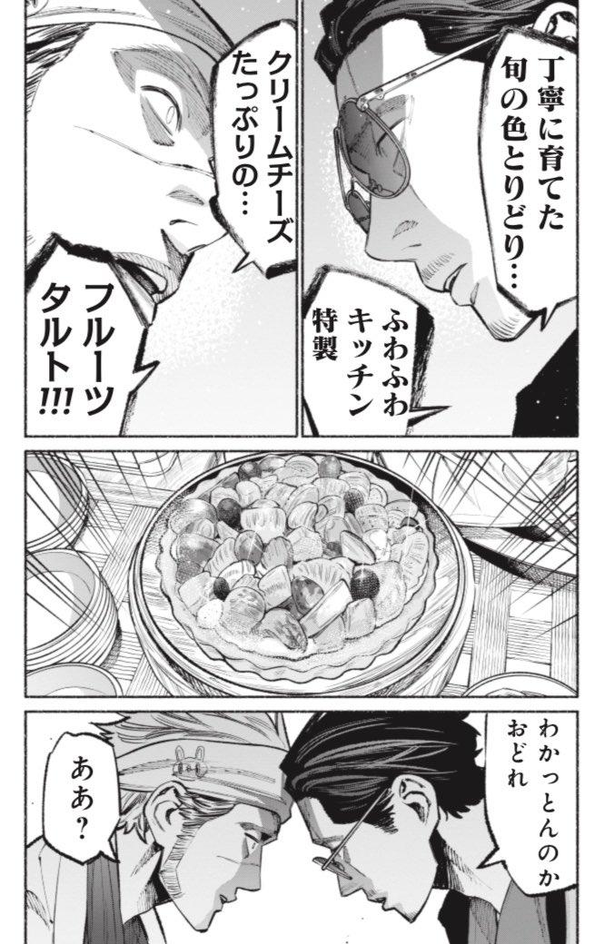 おおのこうすけ@極主夫道7巻3月9日発売 (@kousuke_oono) さんの漫画 | 48作目 | ツイコミ(仮)