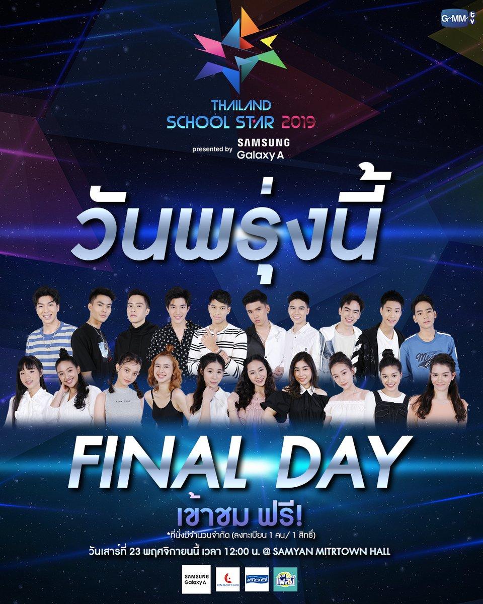 พรุ่งนี้เจอกัน! Thailand School Star 2019 persented by SAMSUNG Galaxy A รอบ Final Day ใครจะผู้ชนะเวทีนี้ มาให้กำลังใจน้องๆ ทั้ง 20 คนกัน วันที่23พ.ย.นี้ที่ SAMYAN MITRTOWN HALL เข้าชมฟรี! บัตรมีจำนวนจำกัด เริ่มแจกบัตร12:00 น.|งานเริ่ม16:00 น. #ThailandSchoolStar2019 #GMMTV