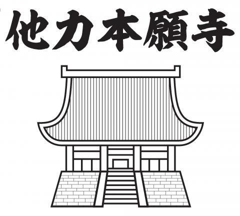 便 乗 仏 教 他 力 本 願 寺