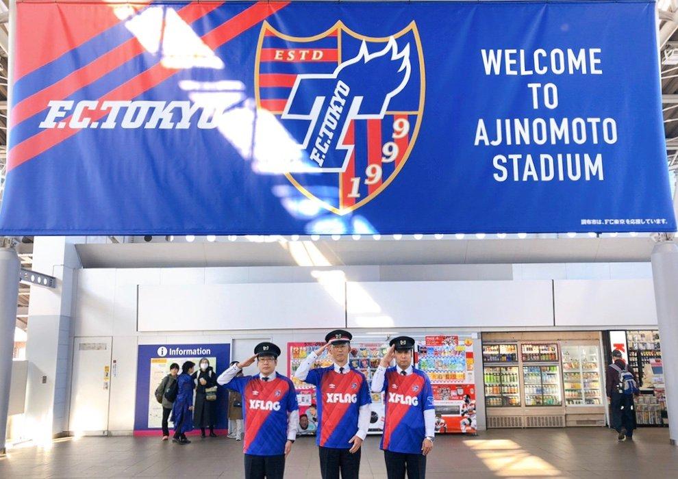 #湘南ベルマーレ 戦当日、飛田給駅の駅員のみなさまが、FC東京のユニフォームを着用し、ともに戦ってくれる仲間として、みなさまをお出迎えしてくださいます!!🙌😆 https://bit.ly/2KKsewR また、23日からFC東京応援ヘッドマーク付きの車両も運行されます!! #京王線に乗って味スタへ #fctokyo #tokyo