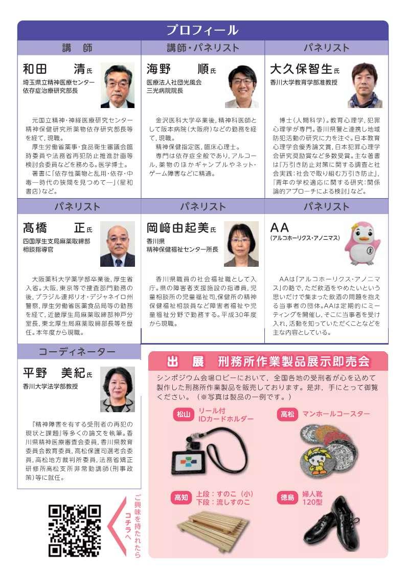 """法務省 on Twitter: """"☆四国ブロック再犯防止シンポジウム 12月4日(水 ..."""