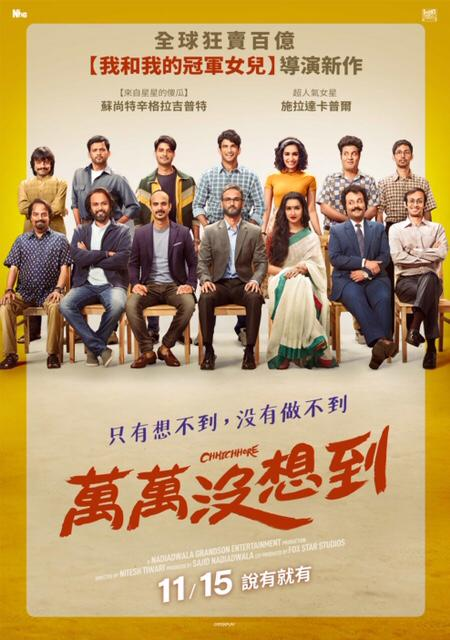 RT @taran_adarsh: #Chhichhore opens to a great response in #Taiwan... Collects $ 165,000 [₹ 1.18 cr] in 7 days. https://t.co/LavIgRcJDv
