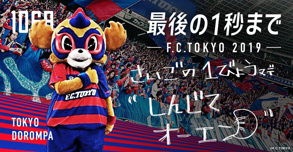 🔵#最後の1秒まで🔴 No.1068 TOKYO DOROMPA https://bit.ly/2N0Zstm #東京ドロンパ  #fctokyo #tokyo