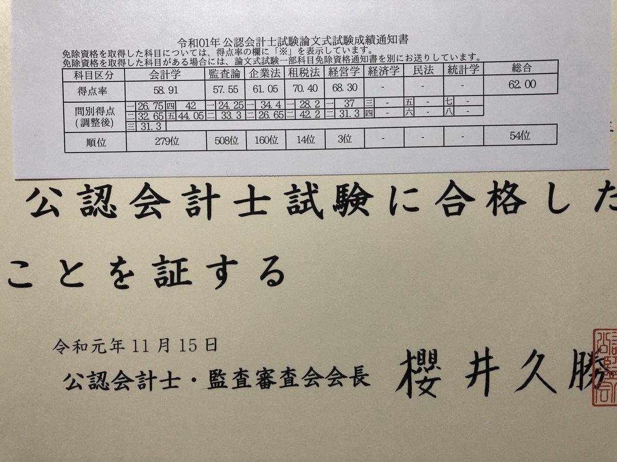 会計士 試験 公認
