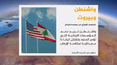 واشنطن وبيروت.. استعداد للإفراج عن مساعدة عسكرية لـ #لبنان