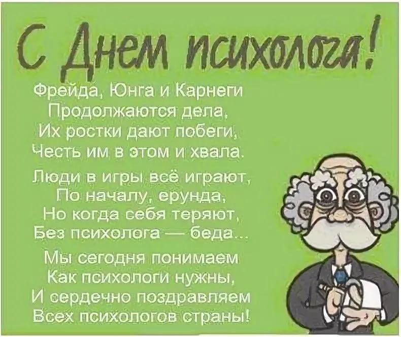 Поздравления с всемирным днем психолога