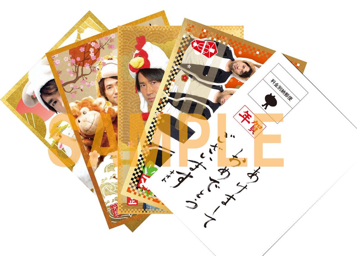 今年もいよいよ残りわずか!記念すべき2020年の年賀状が完成間近!どんな年賀状が届くかお楽しみに♪2019年11月30日(土)までにファンクラブFCインティライミにご入会(=ご入金)頂くとナオトスペシャル年賀状をお届けします。https://naoto.fc.avex.jp/