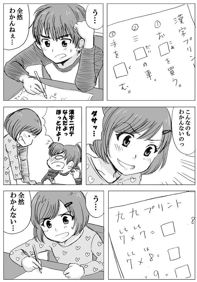 加藤マユミ@「やせっぽちとふとっちょ」書籍発売中!さんの投稿画像