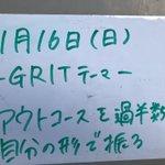 Image for the Tweet beginning: 11月16日【練習試合】  本日は、埼玉県の私立O高校と練習試合を行いました。 GRITテーマを常に意識し、走打圧倒のチームへ更に一歩近付くことができたと思います。 年内の試合も残すところあと1試合です。 有意義かつ春に繋げる一勝にしたいと思います。 翠陵高校野球部の応援を宜しくお願い致します。
