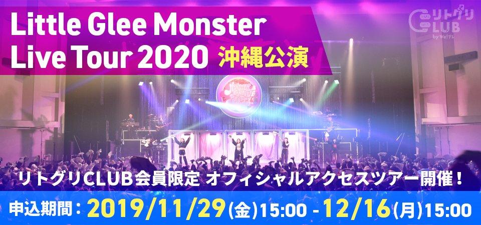 リトグリ ライブ 2020
