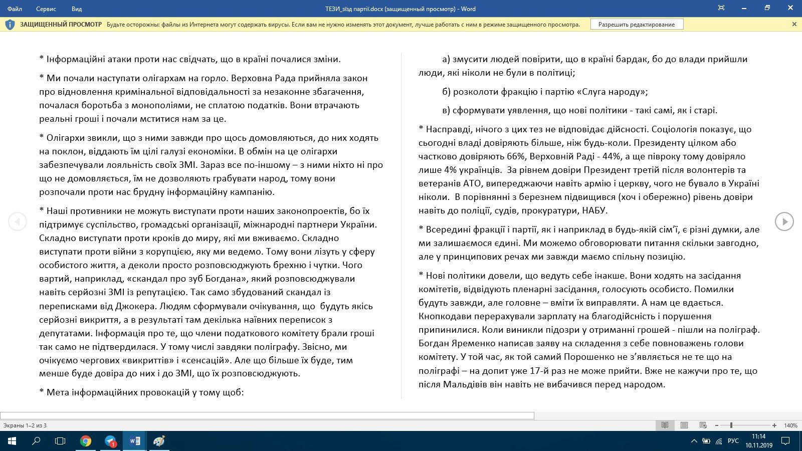 """До партії """"Слуга народу"""" вступили 27 депутатів фракції, зокрема Арахамія, Дубінський і Тищенко - Цензор.НЕТ 3040"""