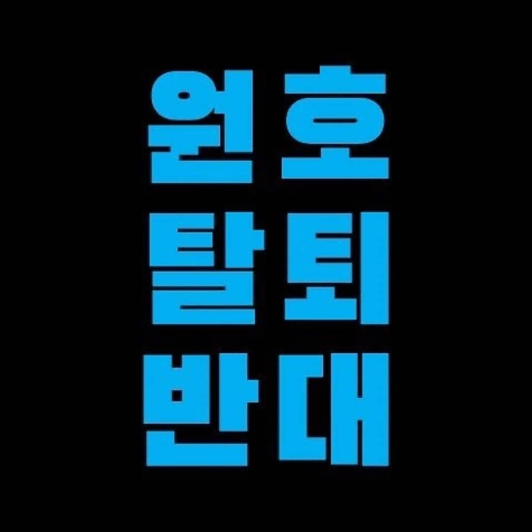 We monbebe will bring back Wonho to Monsta X #ChangeForWonho #ForWonho<br>http://pic.twitter.com/ZUtYG61wUG