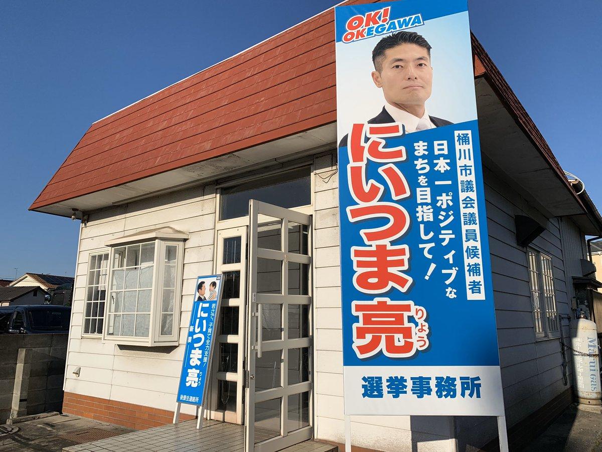 選挙 桶川 市議会 議員