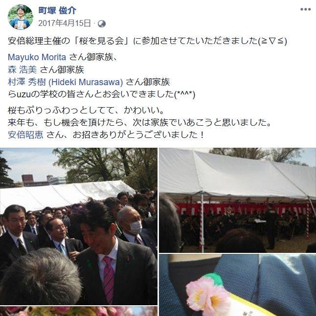 安倍 昭恵 フェイス ブック