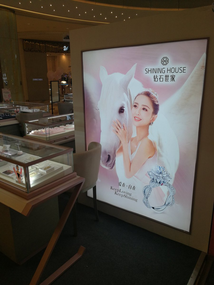 #KeepLoving #KeepShining #China  A good example of weird Chinese ads
