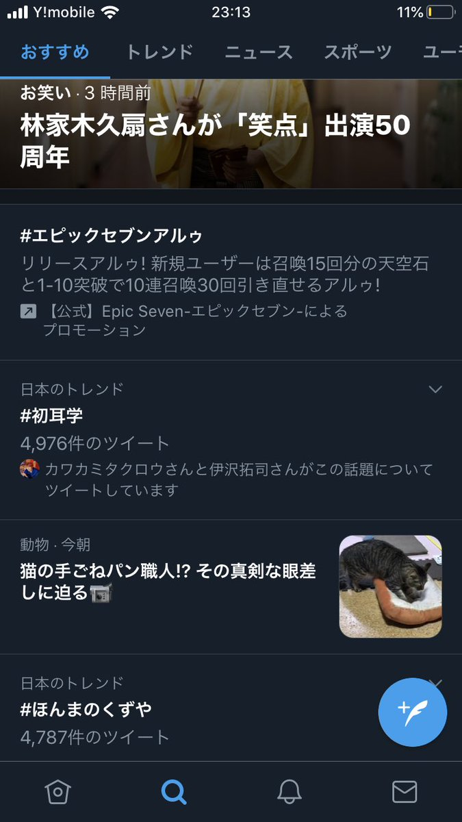 川上拓郎twitter