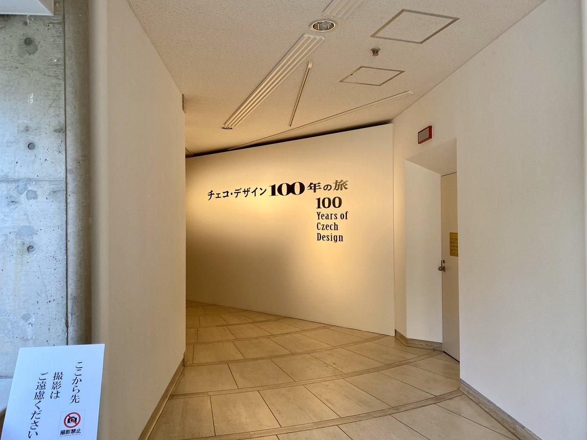 世田谷美術館の「チェコ・デザイン100年の旅」。20世期初期には世界の最先端デザインやってたチェコが、戦争やら共産主義化やら民主化鎮圧やらで世界に置いていかれるのは辛いものがあるな。 https://t.co/AZlkjNJUuU