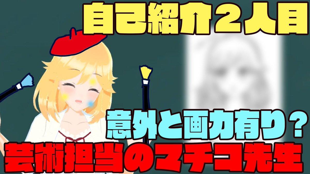 おはようございマチコ👩⚕️雨上がりの東京は余計に秋めいてる気がします🍂さて、秋と言えば芸術の秋🎨ということで、今週は芸術マチコ推しWEEKです(強引w)まずはもう半年前になるんですね😂自己紹介動画から復習‼️イイねと思ったら、チャンネル登録お願いしマチコ👩🎨