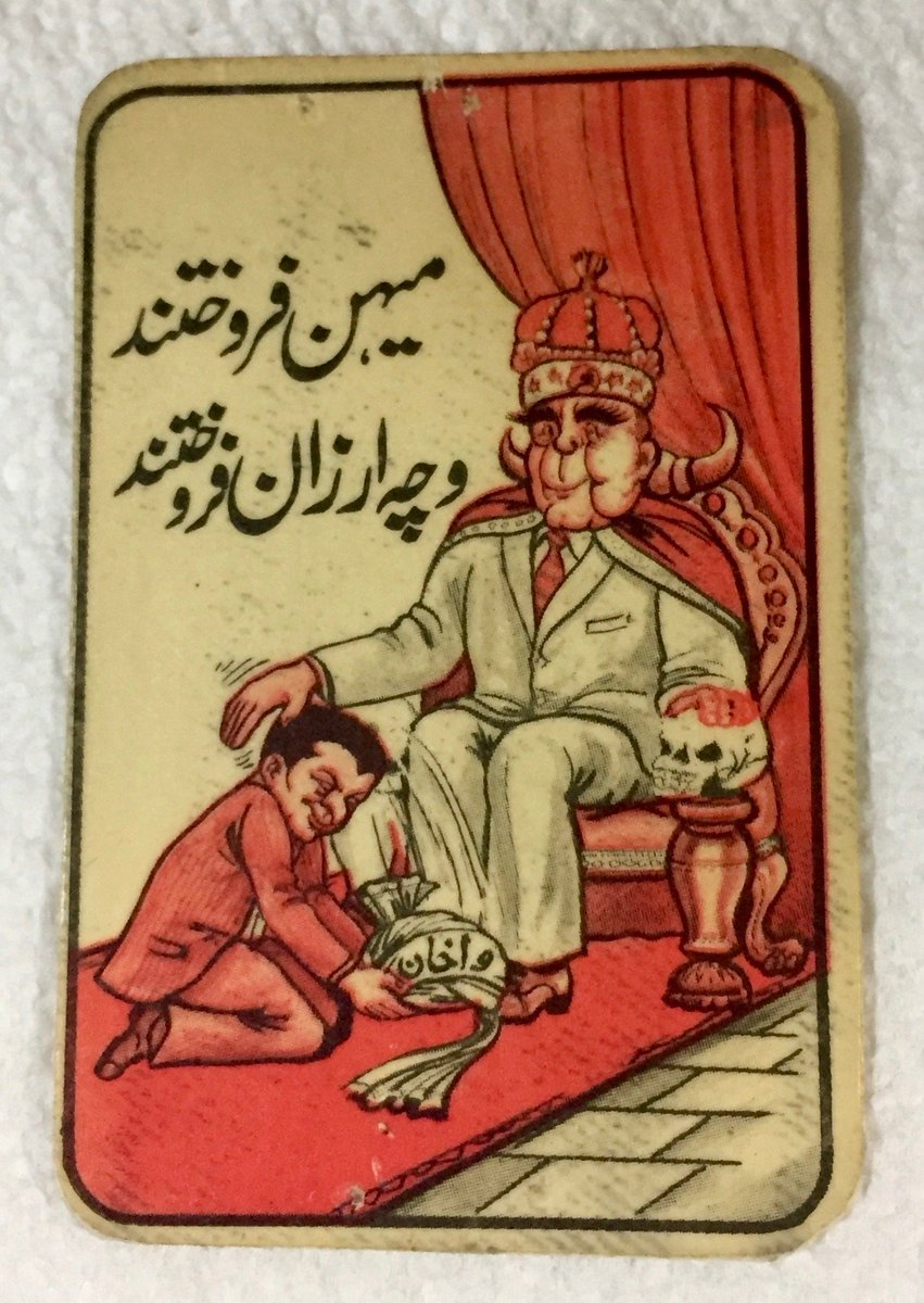 From my father's collection. These were distributed in the Afghan diaspora.