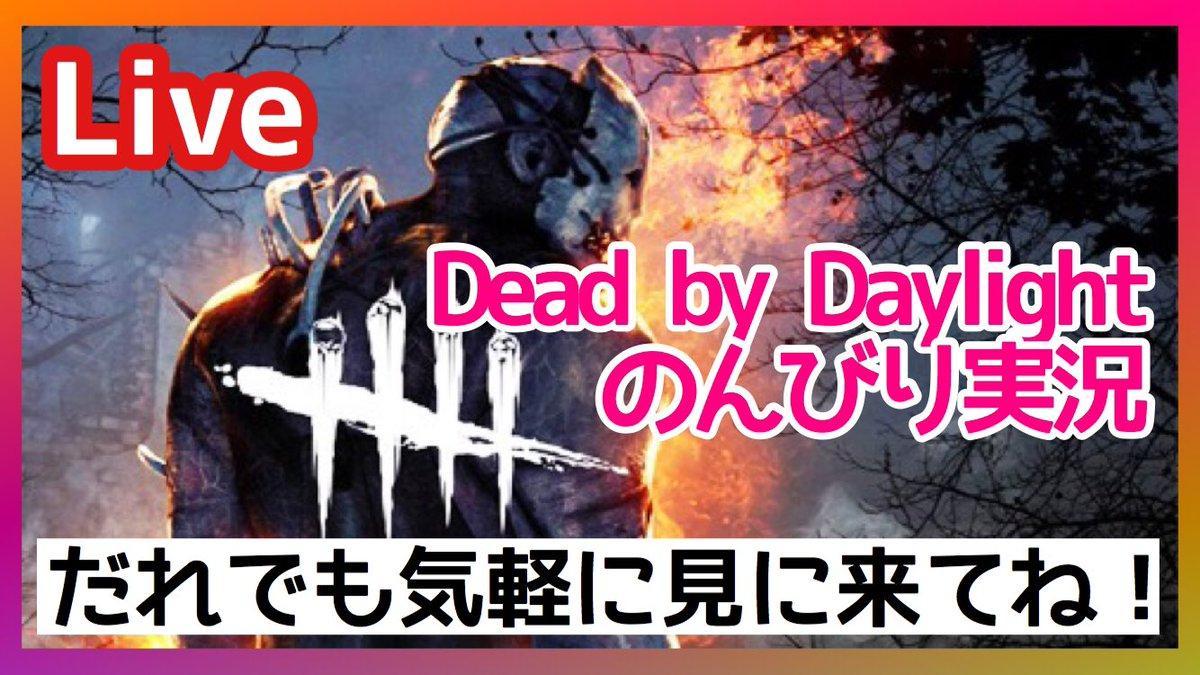 🔴おはよー🔆1週間ぶりのゲームだ!!ただいま配信するぞー⸜(*ˊᵕˋ* )⸝ながら見にどーぞー🧸🎀➡️ #DbD #DeadbyDaylight #デッドバイデイライト