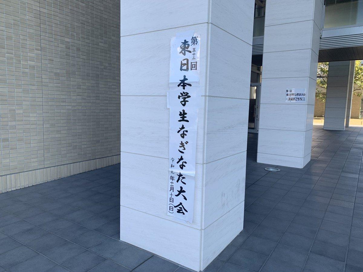東日本なぎなた大会に出場しました! 演技、個人戦(段外の部、有段の部)にて、演技と個人戦(有段の部)は一回戦敗退、個人戦(段外の部)は二回戦敗退という結果でした。 今回の結果を生かし精進してまいりますので、応援のほどよろしくお願いします🙇♀️ https://t.co/iCYBhrXhEq