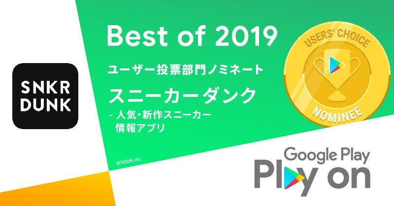 【㊗Google Playベストオブ2019ノミネート㊗】「Google Play ベストオブ 2019」ユーザー投票部門トップ10にスニーカーダンクがノミネート😆日々ご愛顧くださるみなさまへ感謝を申し上げます❗記念プレゼント企画も近日開催🎁#ベストオブ2019 #GooglePlay #スニダン