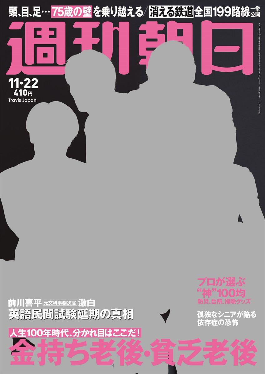 Travis Japan「この7人でよかった」 週刊朝日で語るメンバーへの深い愛と絆 撮りおろし表紙&グラビアにインタビ...