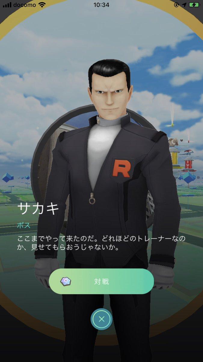 サカキ ポケモン に 勝つ 方法 go