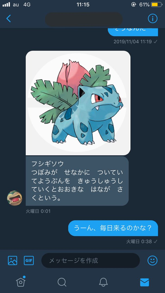 Twitter dm 解放