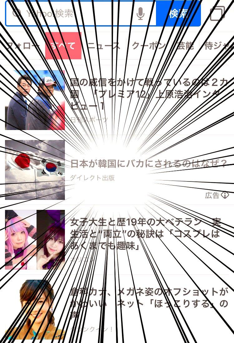 #反日企業 #侮日企業 なのな→ #Yahoo #ソフトバンク   悲しみ。。。  ーーーーー  #日本が好き #日本人が好き