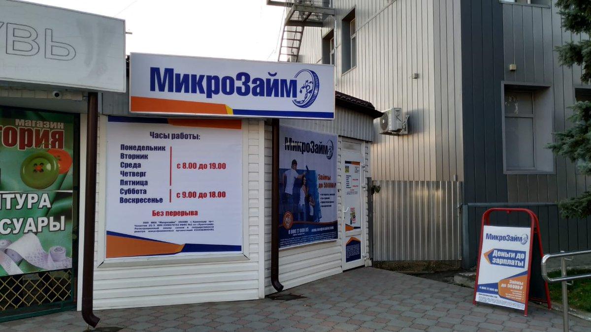 Микрозайм симферополь адреса