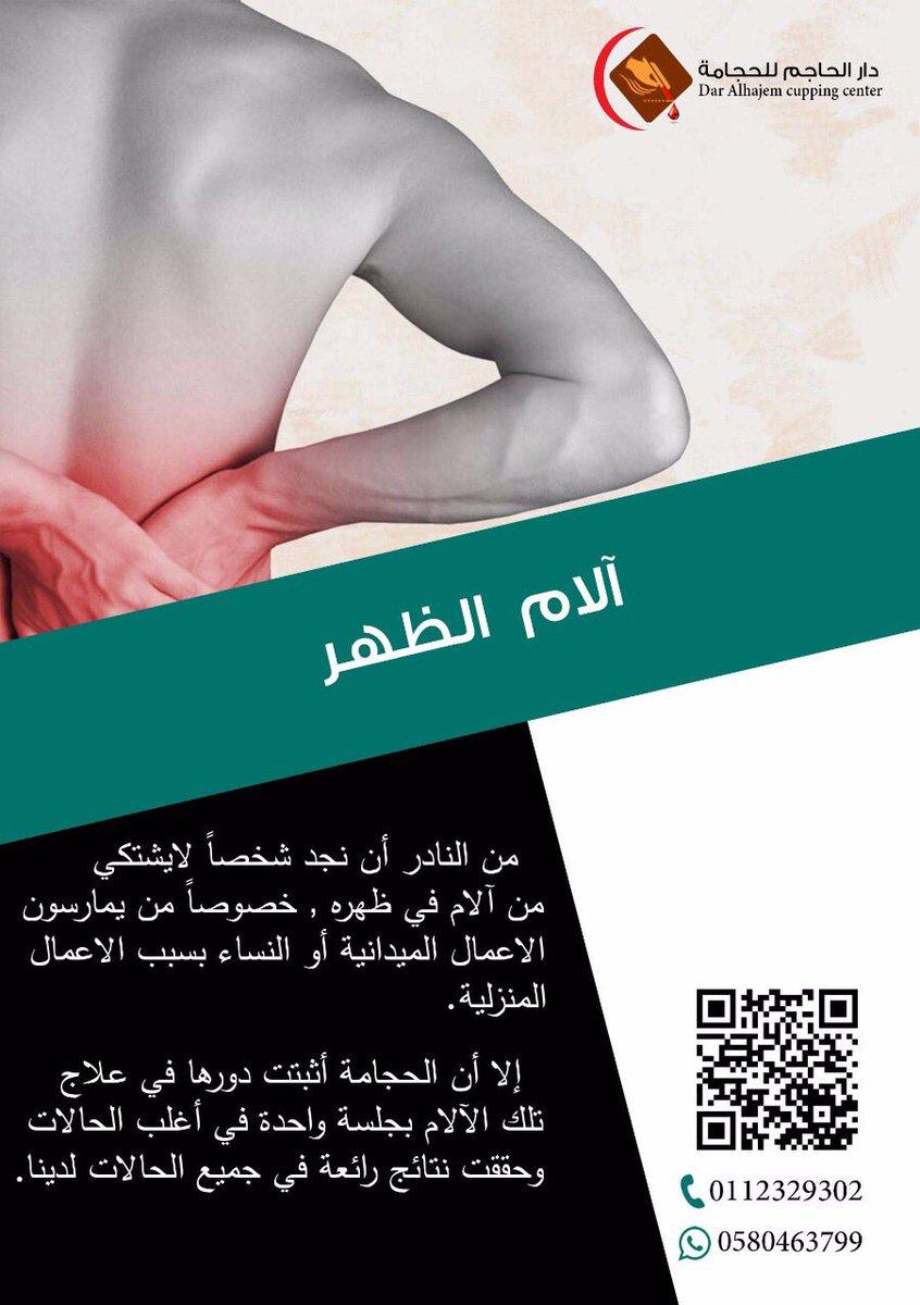 #حجامة #الحجامة #للحجامة #الطب_البديل #السعودية #صحة #الرياض #طب #توعية #تثقيف_صحي #علاج #الظهر #آلام_الظهر
