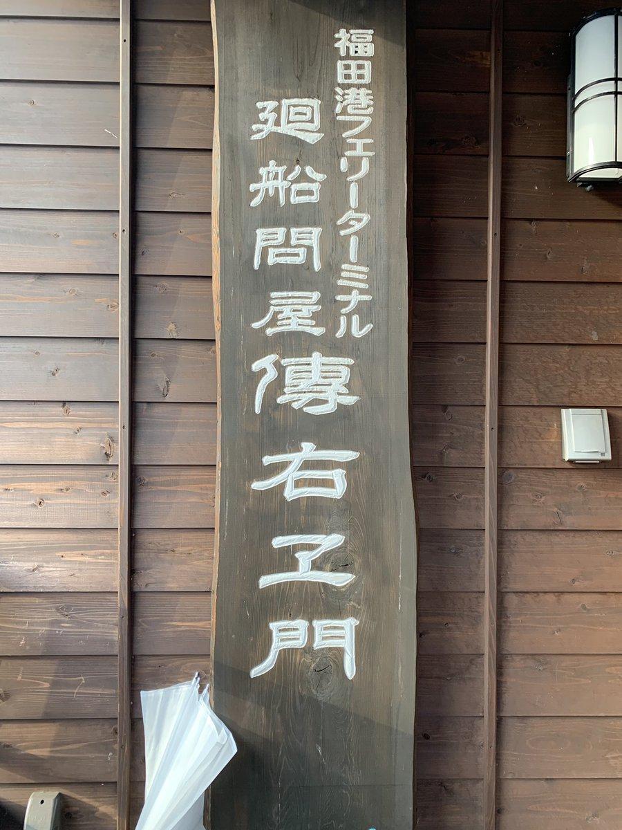 日 丸 港 福田 幸